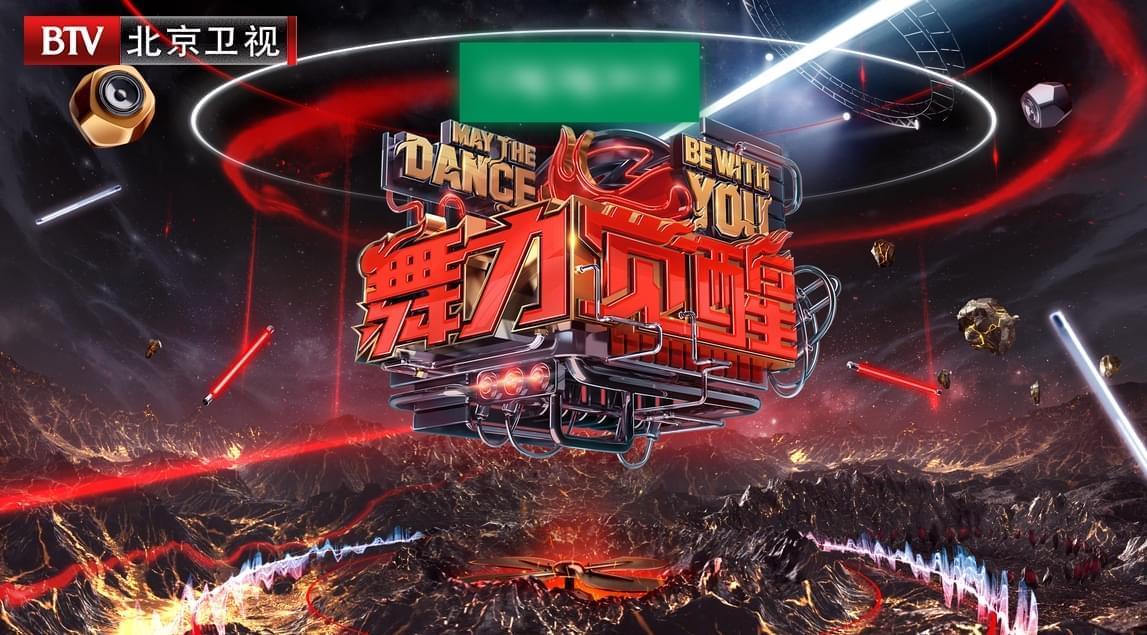 街舞元年提前打响 《舞力觉醒》率先登陆北京卫视