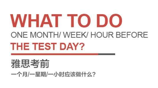 雅思考前一个月 一星期 一小时应该做什么?