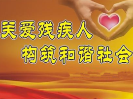 闻喜县残联情系残疾人 积极为残疾人办实事