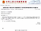 宁波三家企业上榜商务部2017-2018年度电子商务示范企业名单