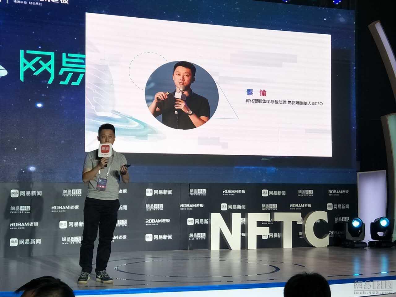 易货嘀CEO秦愉:未来物流是技术驱动型