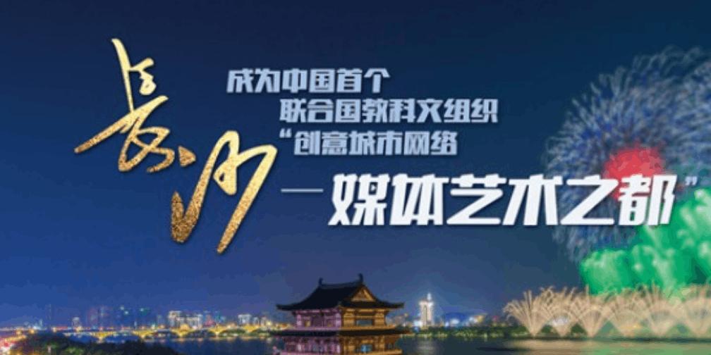 """长沙成中国首座获评世界""""媒体艺术之都""""称号城市"""