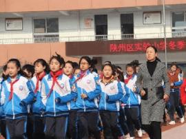 陕州区实验小学举行2017年度冬季长跑启动仪式