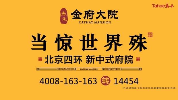 北京四环  新中式府院