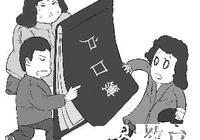 5岁男童为讨户口页告奶奶:办入学手续处处受阻