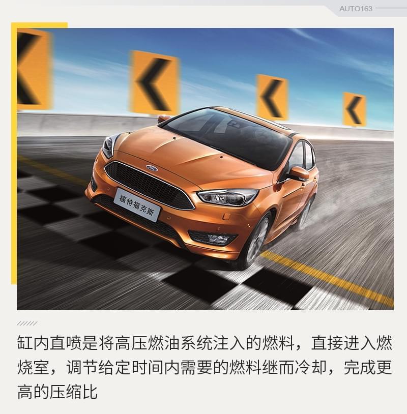 成为车流中的焦点 解读福特福克斯精湛设计