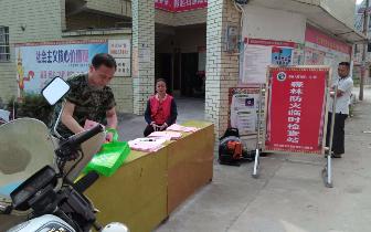 三江镇设立临时检查站促森林防火