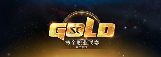 《星际争霸2》黄金职业联赛第三赛季8月9日打响