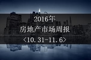 2016年西安房地产市场周报10.31—11.06