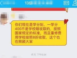 """""""天价重修费"""":1学分400元 按照8折收取"""