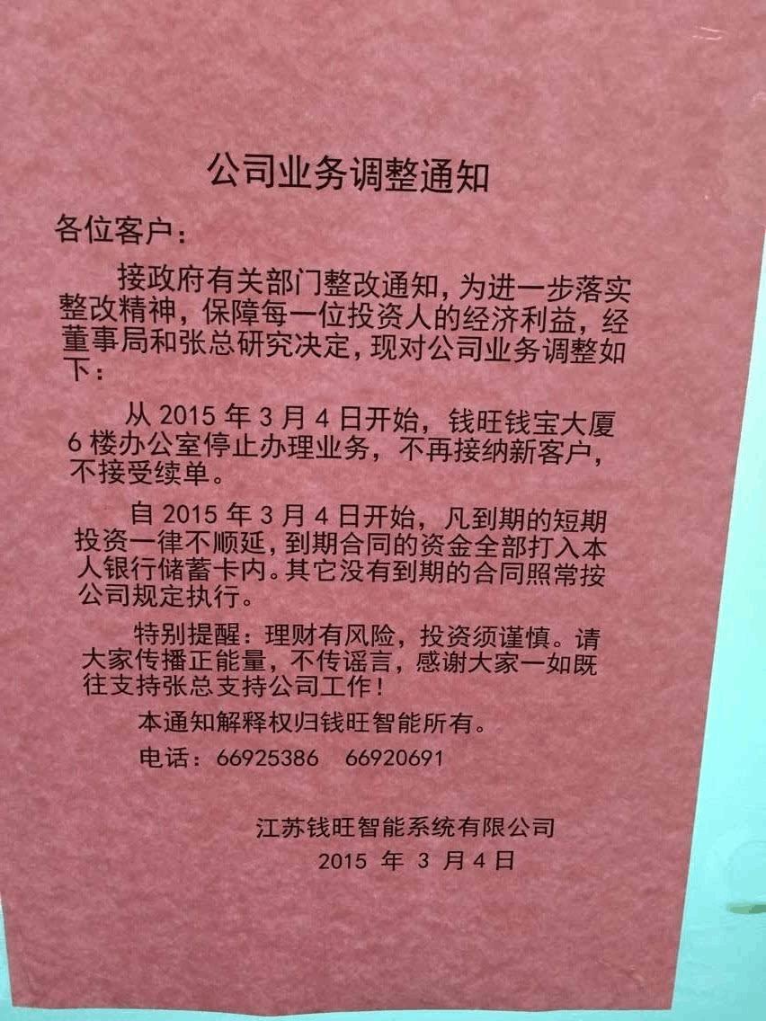 钱宝网张小雷投案自首 公司疑曾遭监管驱逐而迁址