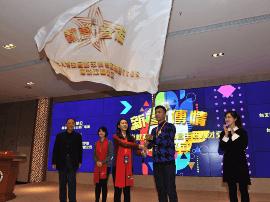 """新声传情 情满两岸  ——2017年""""新声传情""""两岸青年"""