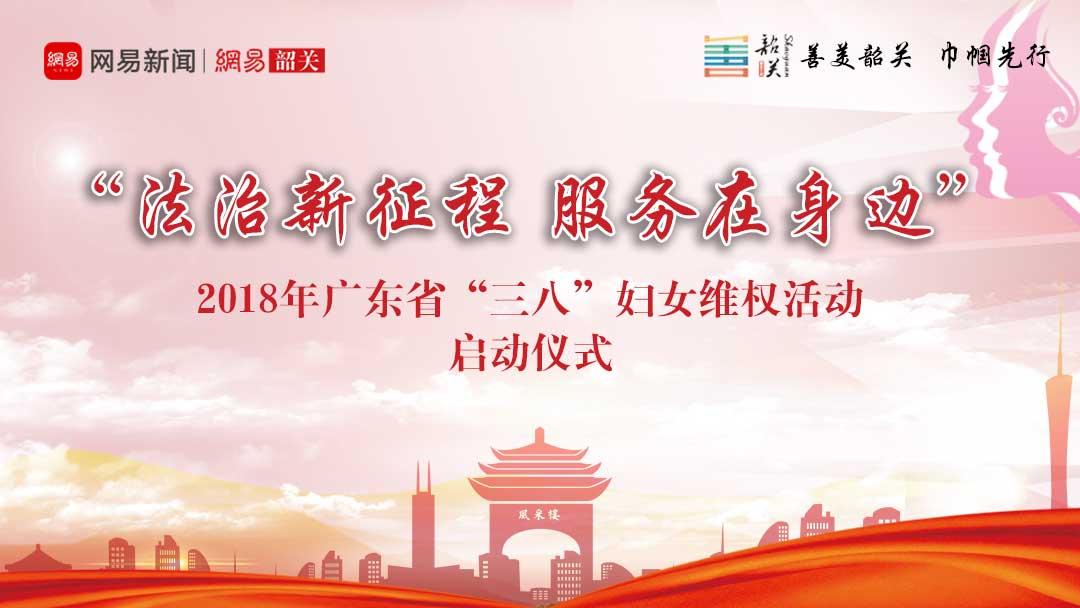 """2018年广东省""""三八""""妇女维权活动 启动仪式"""