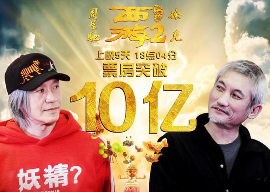《西游伏妖篇》上映5天 票房突破10亿元