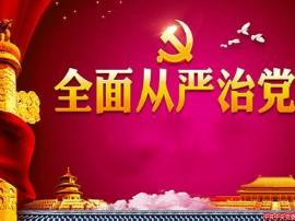 重庆:重整行装再出发 全面从严治党永远在路上