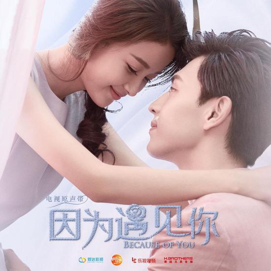 刘惜君演唱《因为遇见你》片头曲 歌词与剧情相互呼应