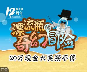 搜才网12周年活动_漂流瓶的奇幻冒险300*250