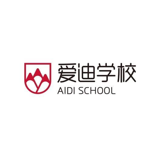 2017年金翼奖参选单位:北京爱迪国际学校