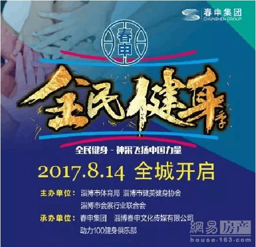 神采飞扬,中国力量--春申全民健身季盛大启幕!