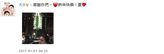 大s汪小菲2015年的恩爱照 网易娱乐1月1日报道 据台湾媒体报道,大S和汪小菲结婚多年,感情依旧幸福甜蜜,不过往年跨年,她都会和老公在101烟火前合照,去年却只有独照,她事后无厘头回应拍歪了,今年更反常连照片都没有,引起热议,她也亲自发文解释了。  大S往常迎接新的一年到来时,都会在住家附近观赏101烟火,并和老公汪小菲拍下甜蜜合照,今年她PO出Hiy!我的宝贝们~新年快乐,只有文字没有照片,让不少粉丝直呼没有照片不开心、我们都在等妳的烟火照。