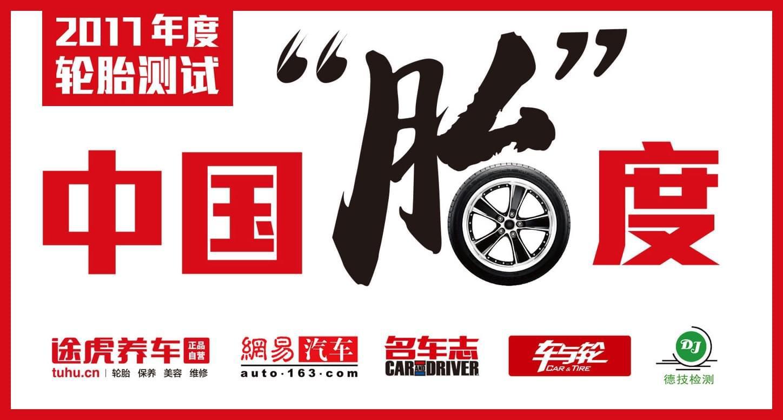 SUV轮胎哪家强? 十款轮胎联合性能测试