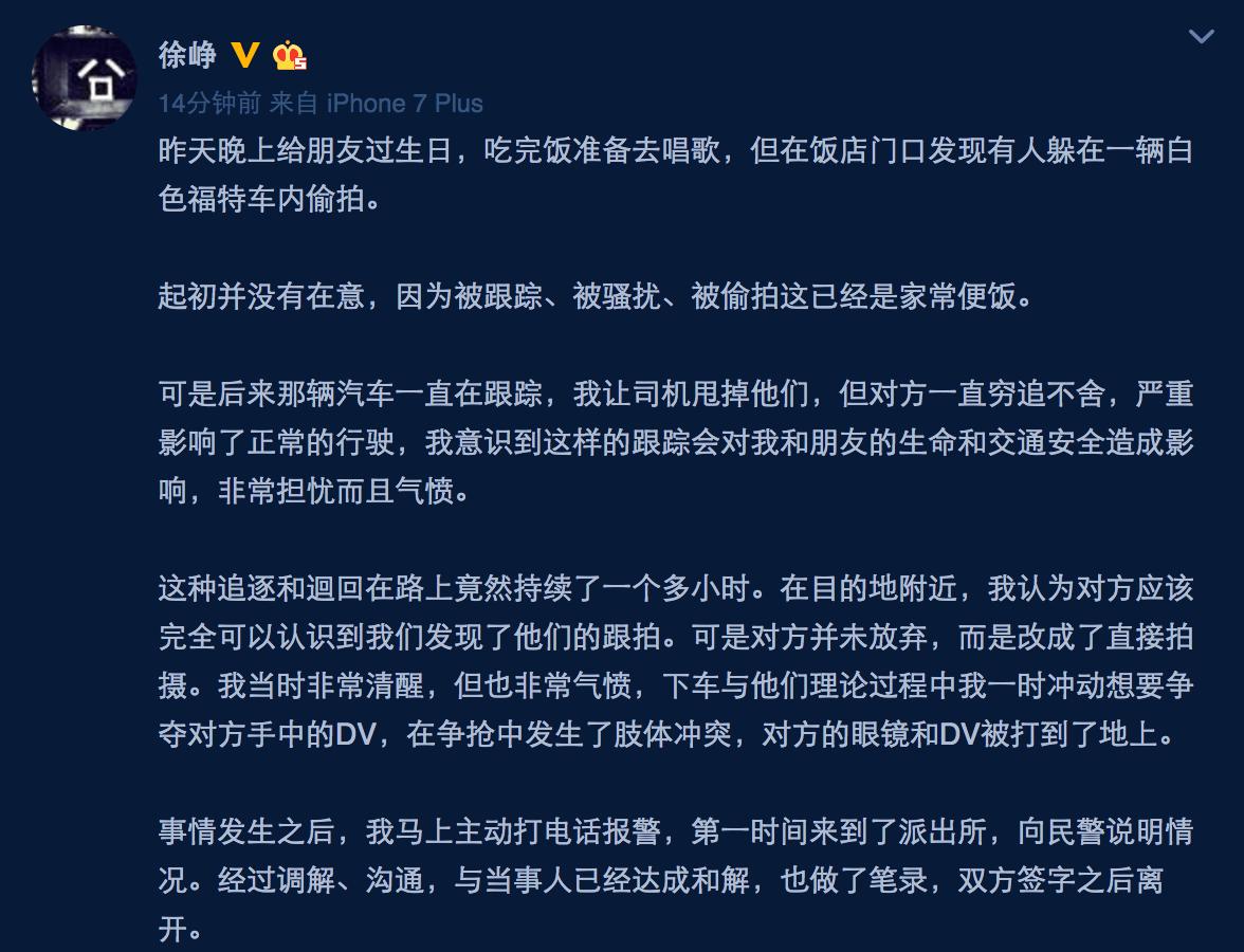 徐峥回应打人事件:我当时非常清醒 也非常气愤