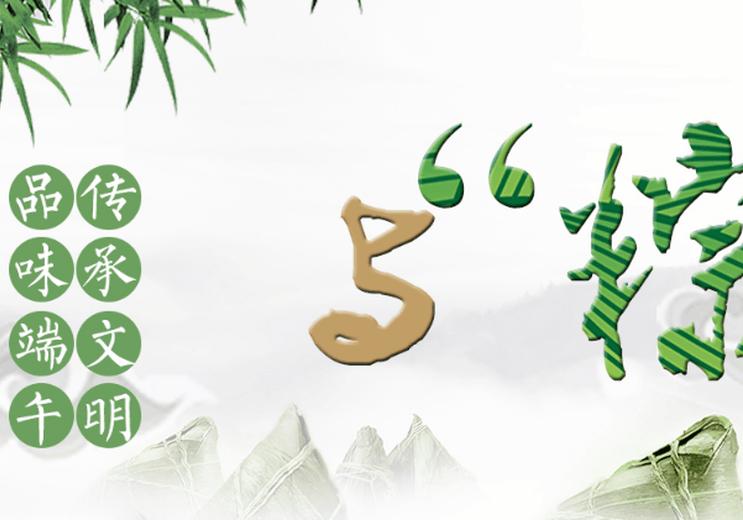 """与""""粽""""不同--品味端午 传承文明"""