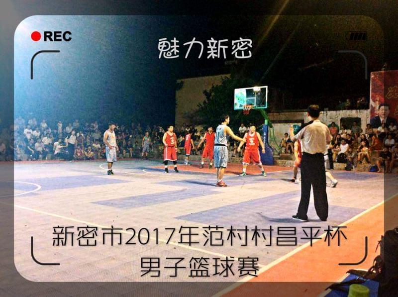 2017年范村村昌平杯男子篮球赛8月13日
