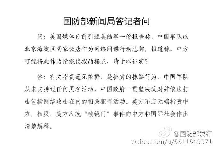 外媒称北京2家饭店为网络间谍总部  国防部回应