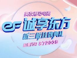 美妆移动电商诚享东方成功挂牌 韩菲诗开启美妆品牌新