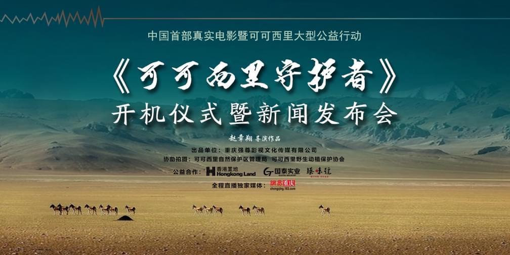 中国首部真实电影《可可西里守护者》开机仪式