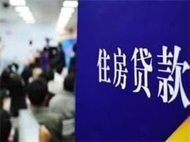 """京城房贷利率""""基准价起步"""" 放贷周期延长"""