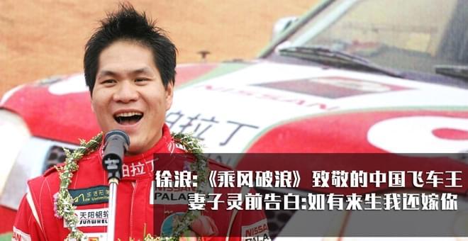 徐浪:中国赛车第一人成韩寒启蒙