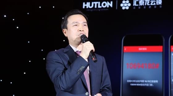 汇泰龙董事长陈鸿填致辞