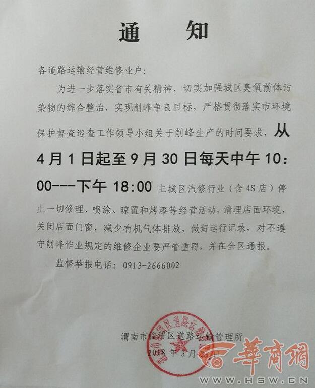 渭南为减霾白天禁汽修作业 官方:依上面文件制定