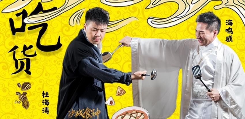 《决战食神》主题曲曝光 杜海涛海鸣威吃货大战