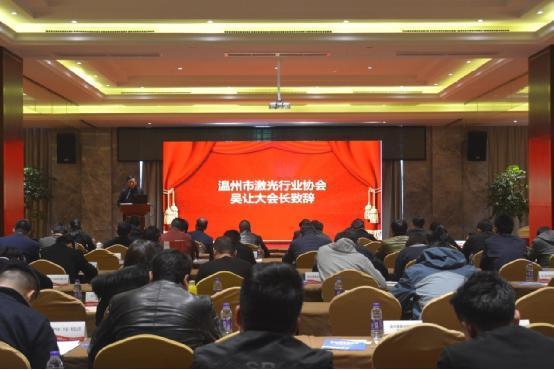 招商银行温州分行成功举办温州市激光行业协会新春茶话会