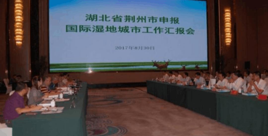国家评审专家组考评荆州创建国际湿地城市工作