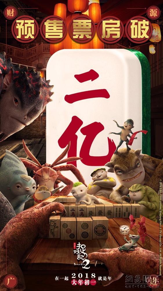 1 《捉妖记2》预售票房破2亿