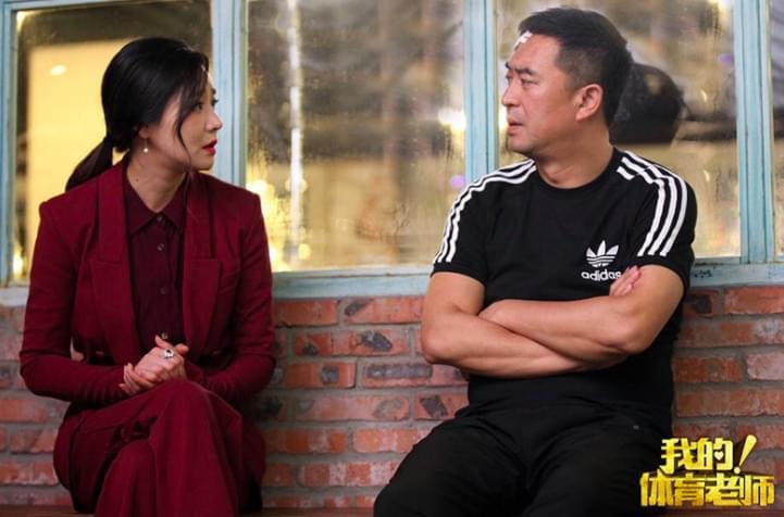 《我的!体育老师》开播 王维维解锁婚姻难题