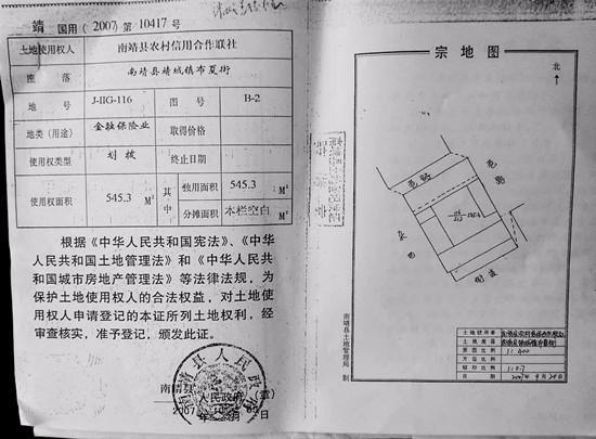 同一块地两张土地证 哪张土地证有效?
