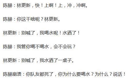 林更新吃鸡太菜惹怒王思聪!九亿少女的梦变噩梦
