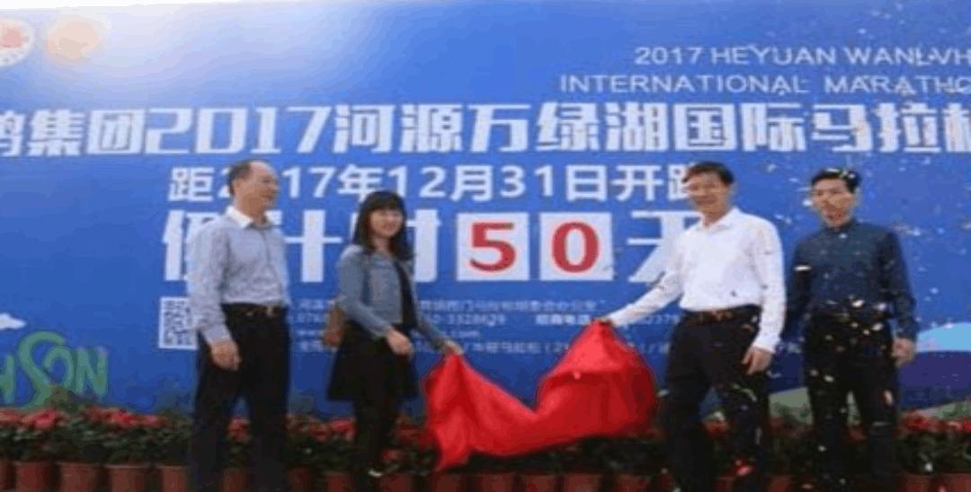 2017河源万绿湖国际马拉松50天倒计时揭牌仪式举行