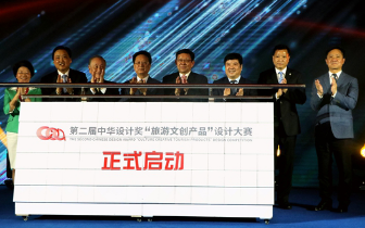 """首届""""中华设计奖""""颁奖仪式在宁波举行"""
