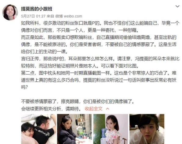 冯提莫直播回应离婚事件 网友:照着公关稿念的?