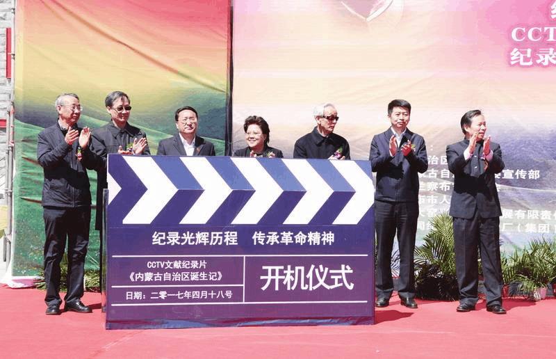 大型文献纪录片《内蒙古自治区诞生记》18日开机