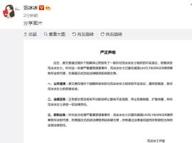 范冰冰起诉郭文贵造谣 将在美国启动诉讼程序