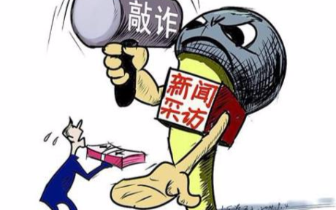 邯郸永年区对新闻敲诈进行专项整治!