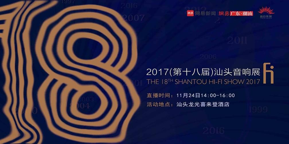 """影音荟萃,透过直播""""听""""懂2017音响展"""