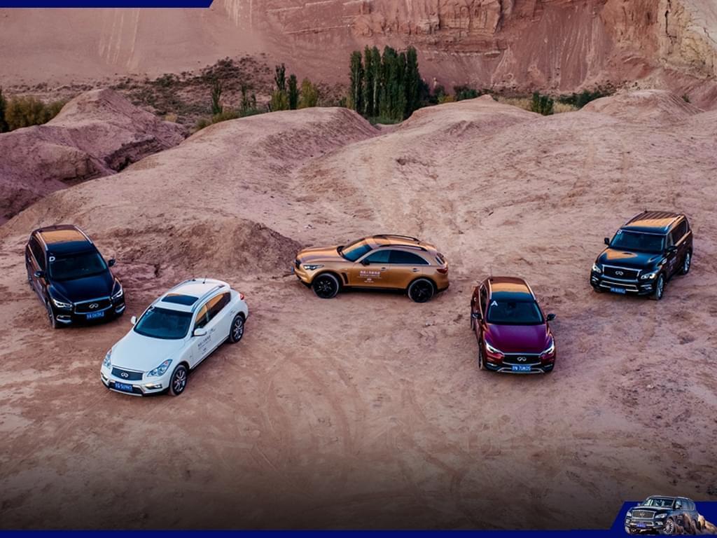 无限的旅程 英菲尼迪全系SUV新疆之行札记